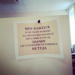 Любимая работа или офисное рабство?
