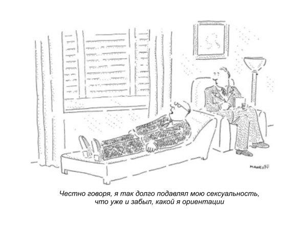 Психотерапевт и сексуальность