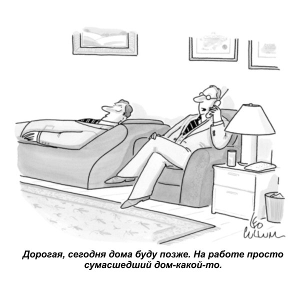 Личная жизнь психолога