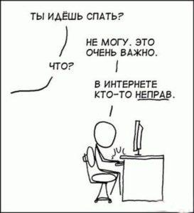 В интернете кто-то неправ | Блог Елизаветы Павловой, психолога