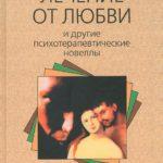 Ирвин Ялом — «Лечение от любви» (рецензия на книгу)