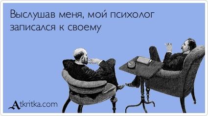 psycholog-zapisalsya-k-svoemu