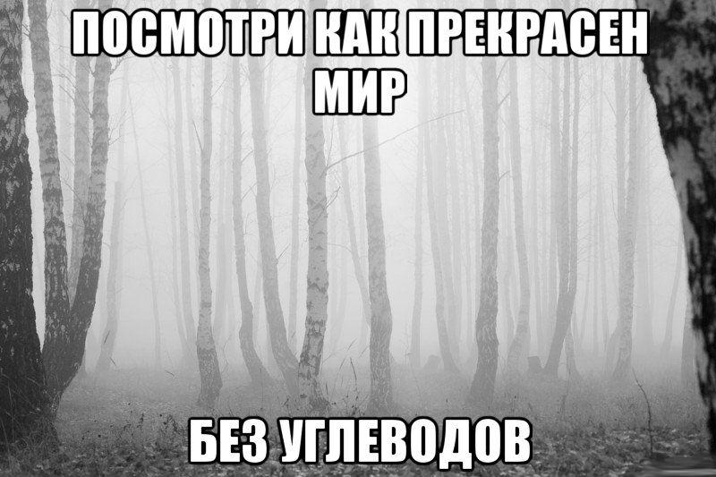 bez-uglevodov