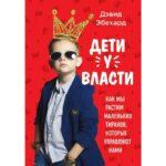 Рецензия на книгу Дэвида Эбехарда «Дети у власти»